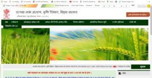 बिहार कृषि विभाग बड़ी अपडेट