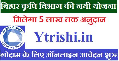 बिहार गोदाम के लिए ऑनलाइन