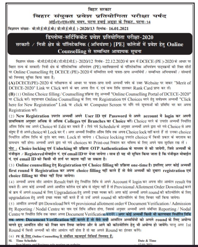 Bihar polytechnic online counselling date