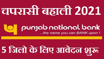 Bihar PNB Bank Vacancy 2021