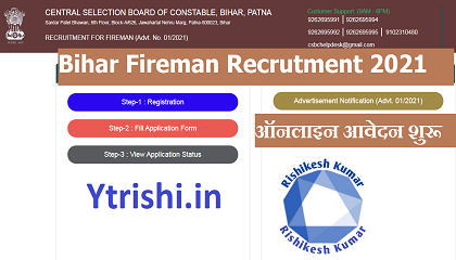 Bihar Fireman Recruitment 2021