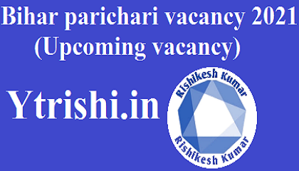 Bihar parichari vacancy 2021
