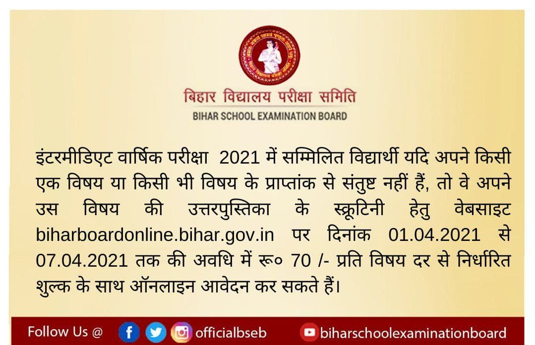 Bihar Board 12th Scrutiny Online apply 2021