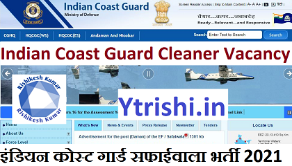 Indian Coast Guard Cleaner Vacancy online apply 2021