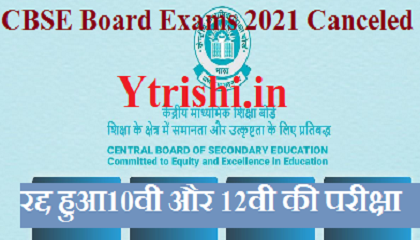 CBSE Board Exams 2021 Canceled