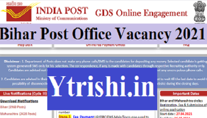 Bihar Post Office Vacancy 2021