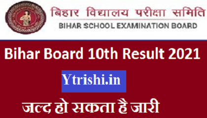 Bihar Board 10th Result 2021