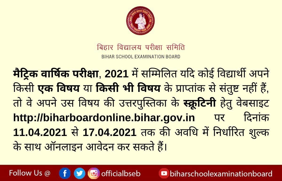 Bihar Board 10th Scrutiny Apply Online 2021