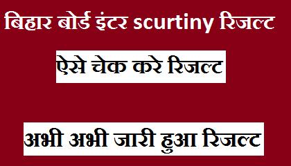 Bihar Board 12th Scrutiny Result Check 2021