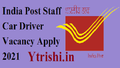 India Post Staff Car Driver Vacancy Apply 2021