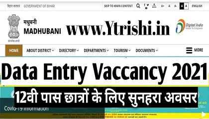 Bihar Data Entry Operator And Various Post Vacancy Apply 2021