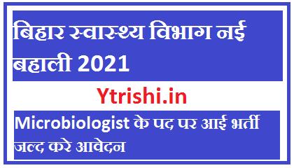Bihar Health Department Microbiologist Recruitment 2021