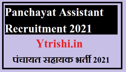 Panchayat Sahayak Cum DEO Vacancy 2021