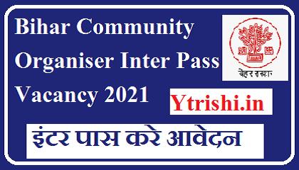 Bihar Community Organiser Inter Pass Vacancy 2021