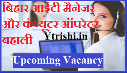 Bihar IT Manager And Computer Operator Vacancy 2021