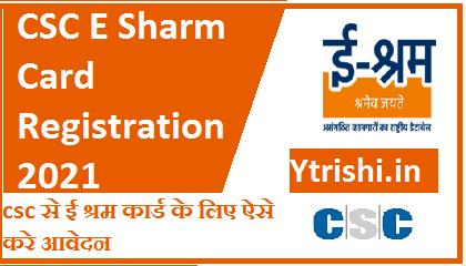 CSC E Sharm Card Registration 2021