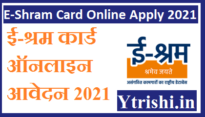 E-Shram Card Online Apply 2021