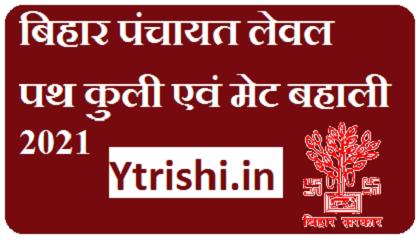 Bihar Panchayat Leval Path Coolie And Mate Vacancy 2021