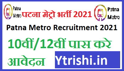 Patna Metro Recruitment 2021