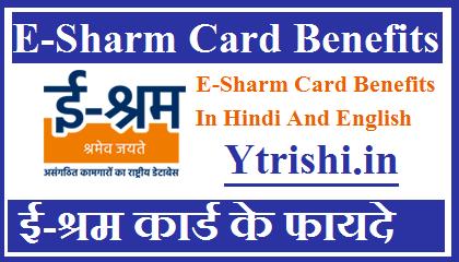 E Sharm Card Benefits In Hindi
