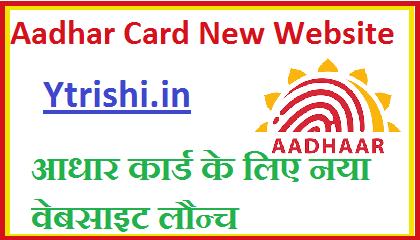 Aadhar Card New Website