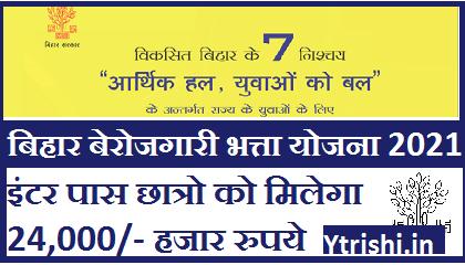 Bihar Berojgari Bhartta yojna 2021