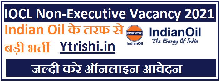 IOCL Non-Executive Vacancy 2021