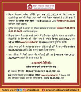 OFSS Bihar 3rd Merit List 2021