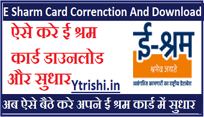 E Sharm Card Correnction And Download