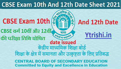 CBSE Exam 10th And 12th Date Sheet 2021