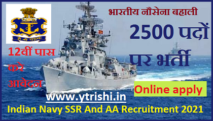 Indian Navy SSR And AA Recruitment 2021