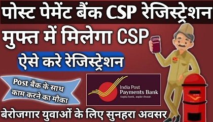 India Post payment Bank CSP Apply online 2021